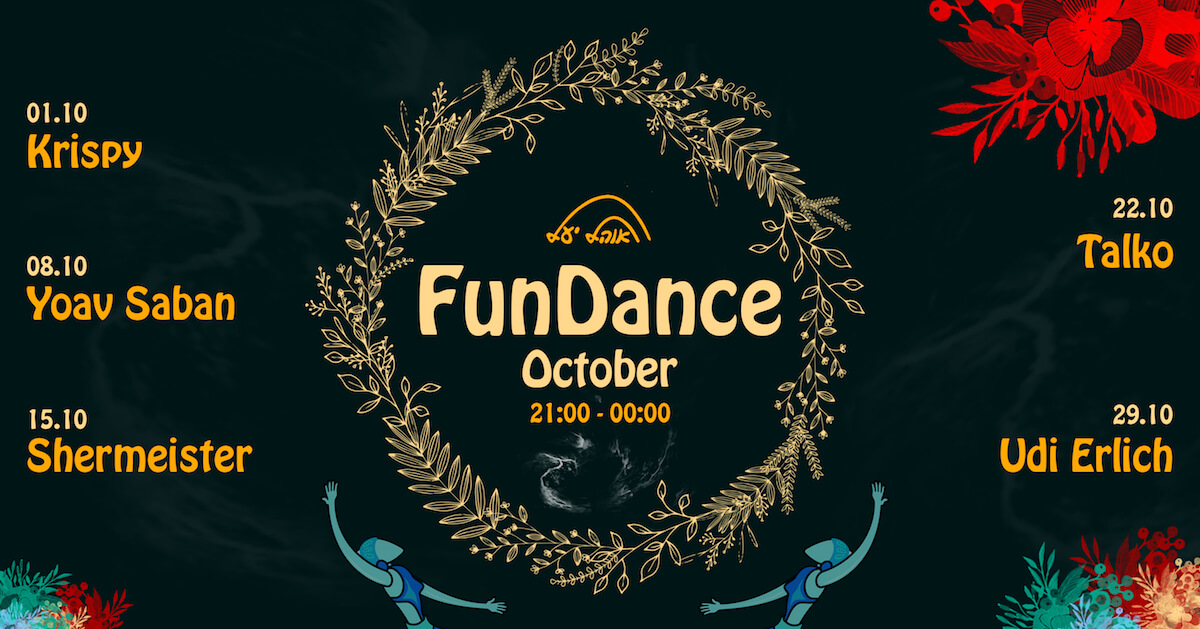 FunDance October